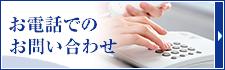 お電話でのお問い合わせ 045-713-5150